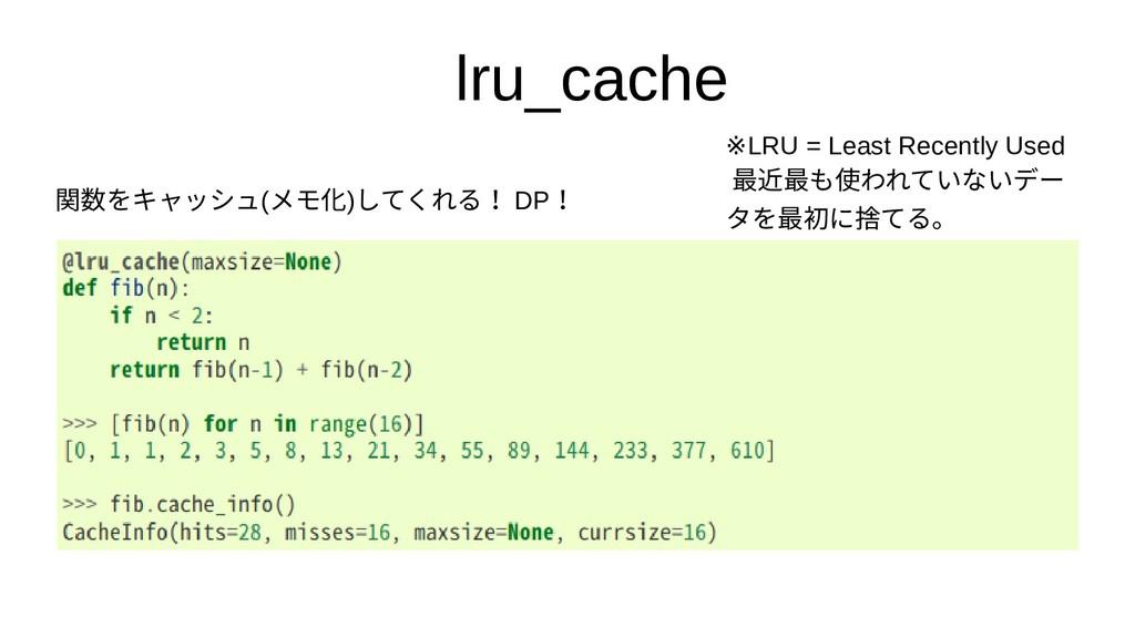lru_cache 関数をキャッシュ(メモ化)して出力を吐くだけくれる組み込み関数! DP! ...