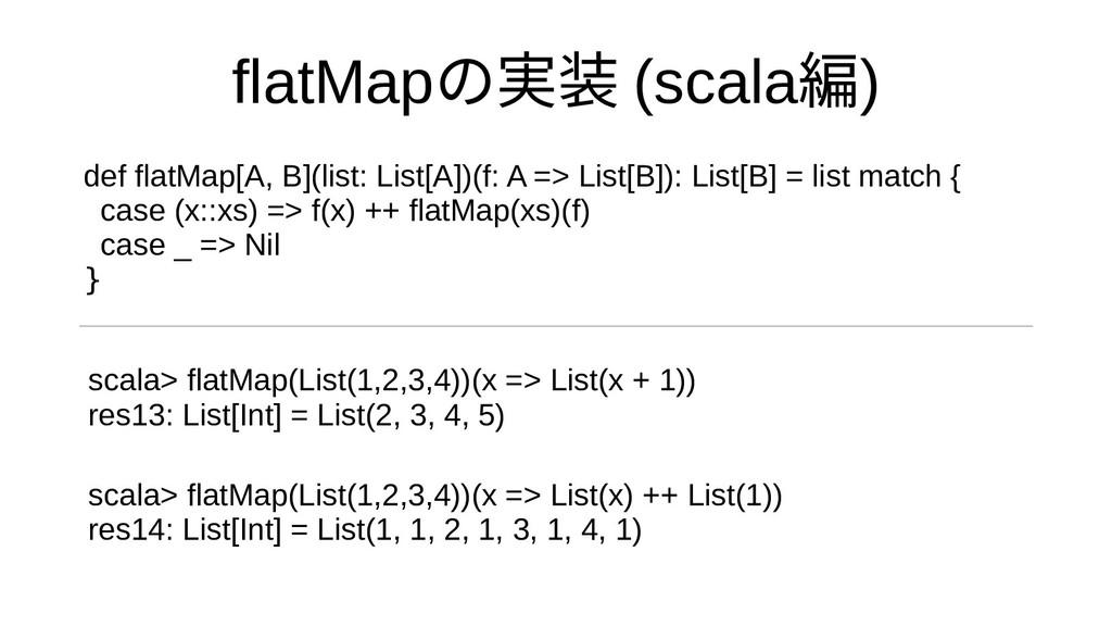 flatMapの紹介実装と利用 (scala編) def flatMap[A, B](list...