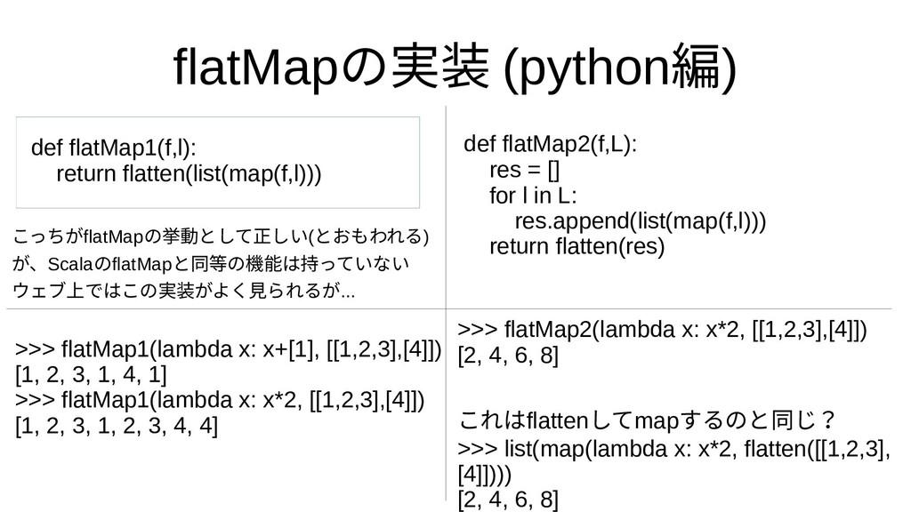 flatMapの紹介実装と利用 (python編) def flatMap1(f,l): re...