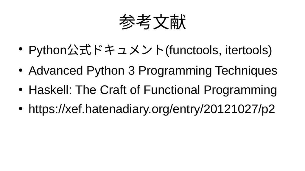 参考文献 ● Python公式ドドキュメントではなくイテレ(functools, iterto...