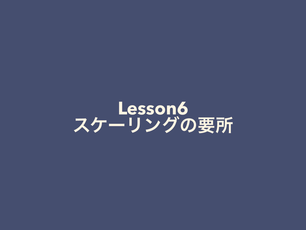 Lesson6 εέʔϦϯάͷཁॴ