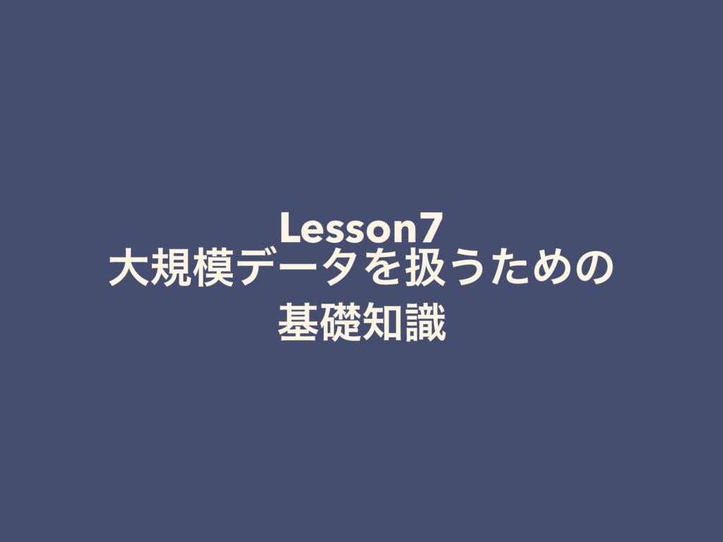Lesson7 େنσʔλΛѻ͏ͨΊͷ جૅࣝ