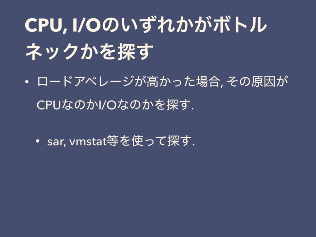 CPU, I/Oͷ͍ͣΕ͔͕Ϙτϧ ωοΫ͔Λ୳͢ • ϩʔυΞϕϨʔδ͕ߴ͔ͬͨ߹, ͦͷ...