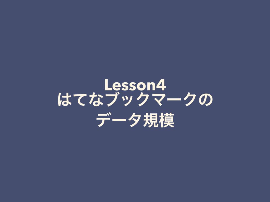 Lesson4 ͯͳϒοΫϚʔΫͷ σʔλن
