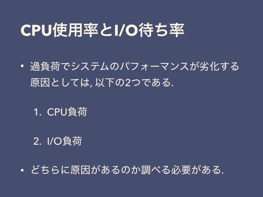 CPU༻ͱI/Oͪ • աෛՙͰγεςϜͷύϑΥʔϚϯε͕ྼԽ͢Δ ݪҼͱͯ͠, Ҏ...