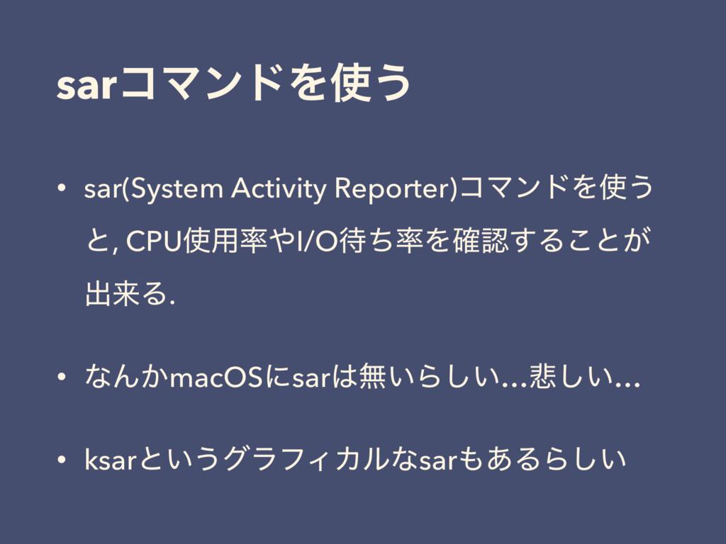 sarίϚϯυΛ͏ • sar(System Activity Reporter)ίϚϯυΛ...