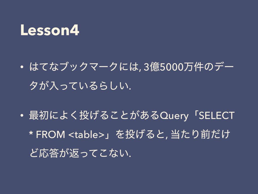Lesson4 • ͯͳϒοΫϚʔΫʹ, 3ԯ5000ສ݅ͷσʔ λ͕ೖ͍ͬͯΔΒ͍͠. ...
