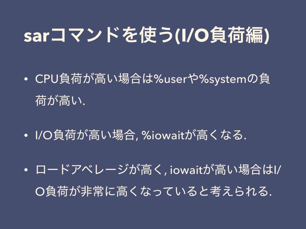 sarίϚϯυΛ͏(I/Oෛՙฤ) • CPUෛՙ͕ߴ͍߹%user%systemͷෛ...