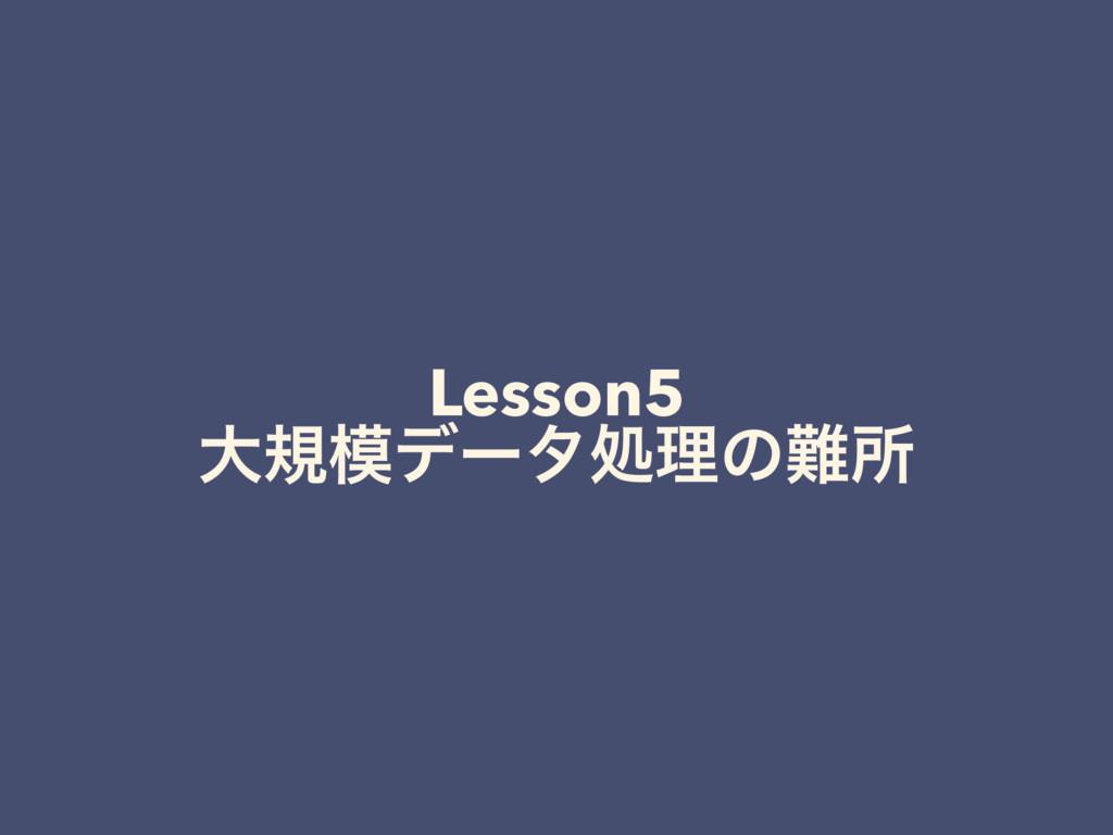 Lesson5 େنσʔλॲཧͷॴ