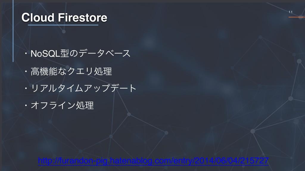 11 Cloud Firestore http://furandon-pig.hatenabl...