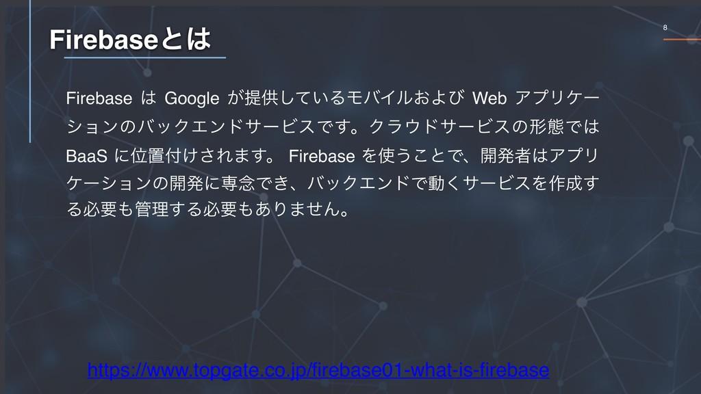 8 Firebaseͱ https://www.topgate.co.jp/firebase...