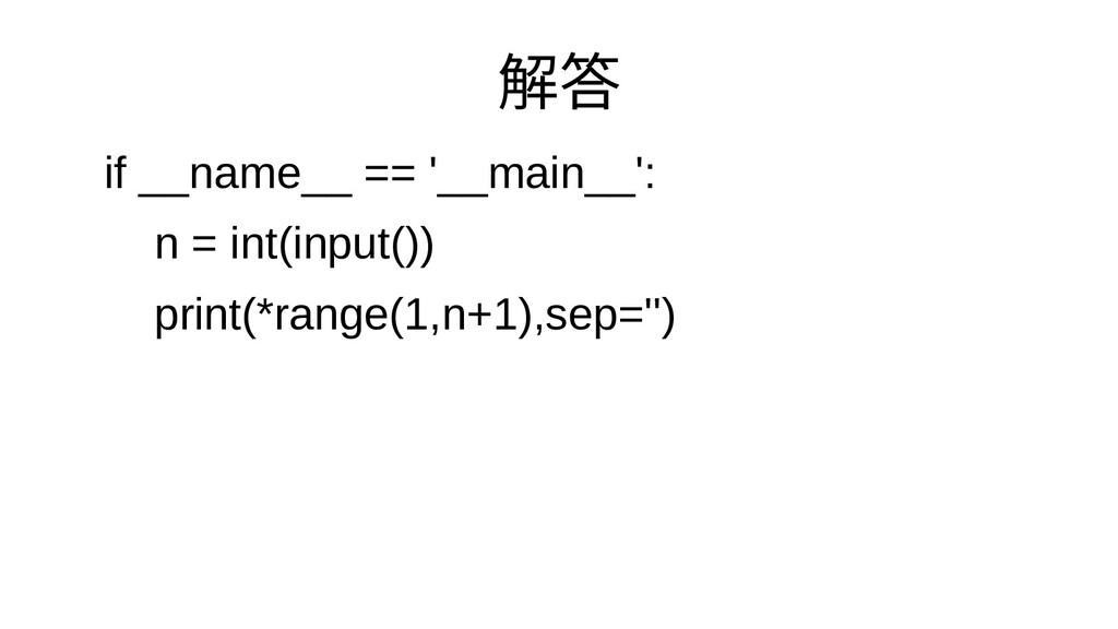 解きたい答 if __name__ == '__main__': n = int(input(...