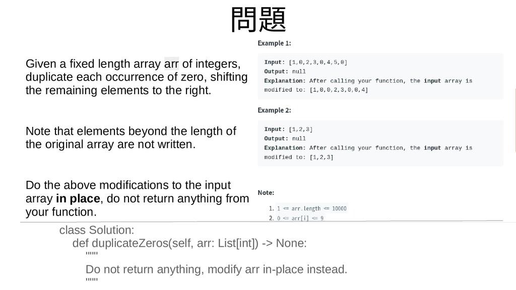 問題が出題され、よ Given a fixed length array arr of int...