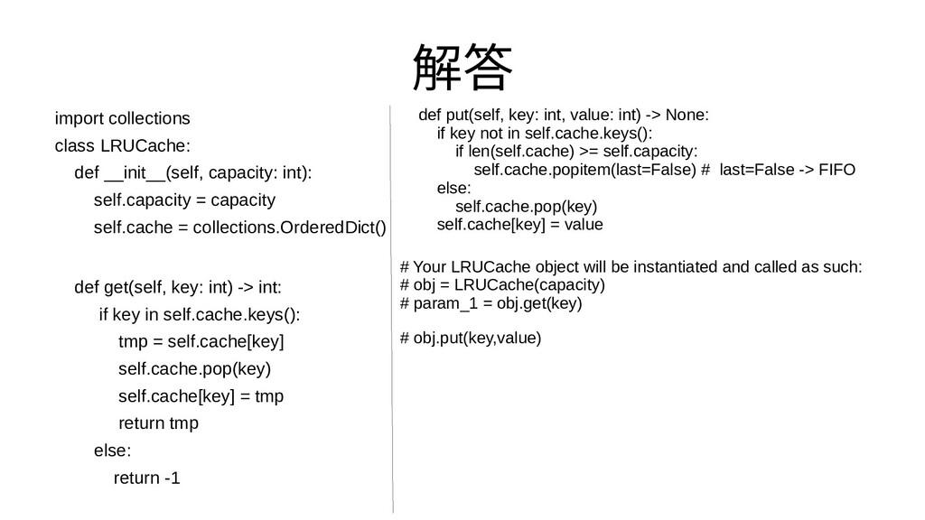 解きたい答 import collections class LRUCache: def __...