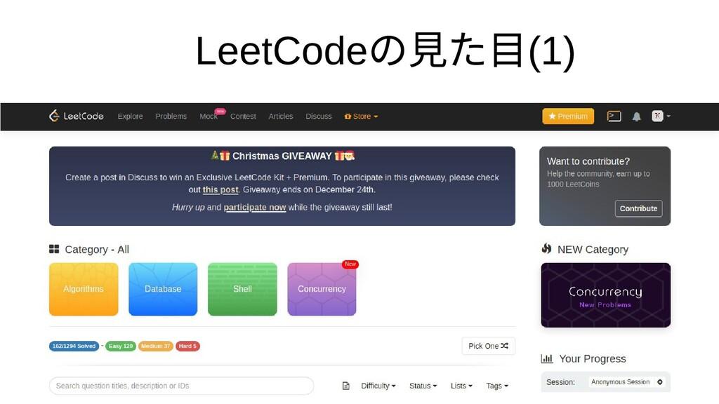 LeetCodeの見た目(1)