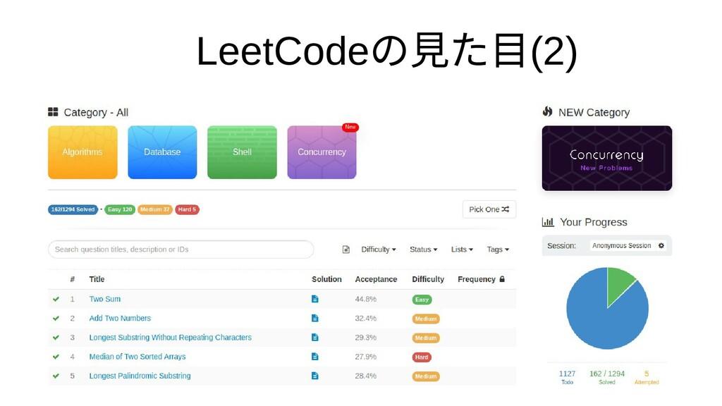 LeetCodeの見た目(2)