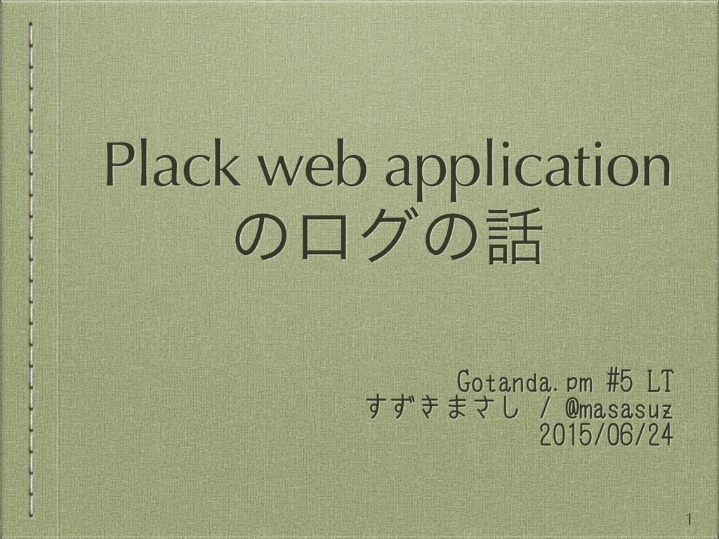 Plack web application ͷϩάͷ Gotanda.pm #5 LT すず...
