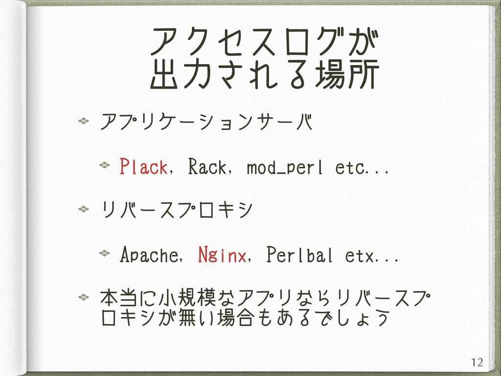 アクセスログが 出力される場所 アプリケーションサーバ Plack, Rack, mod_pe...