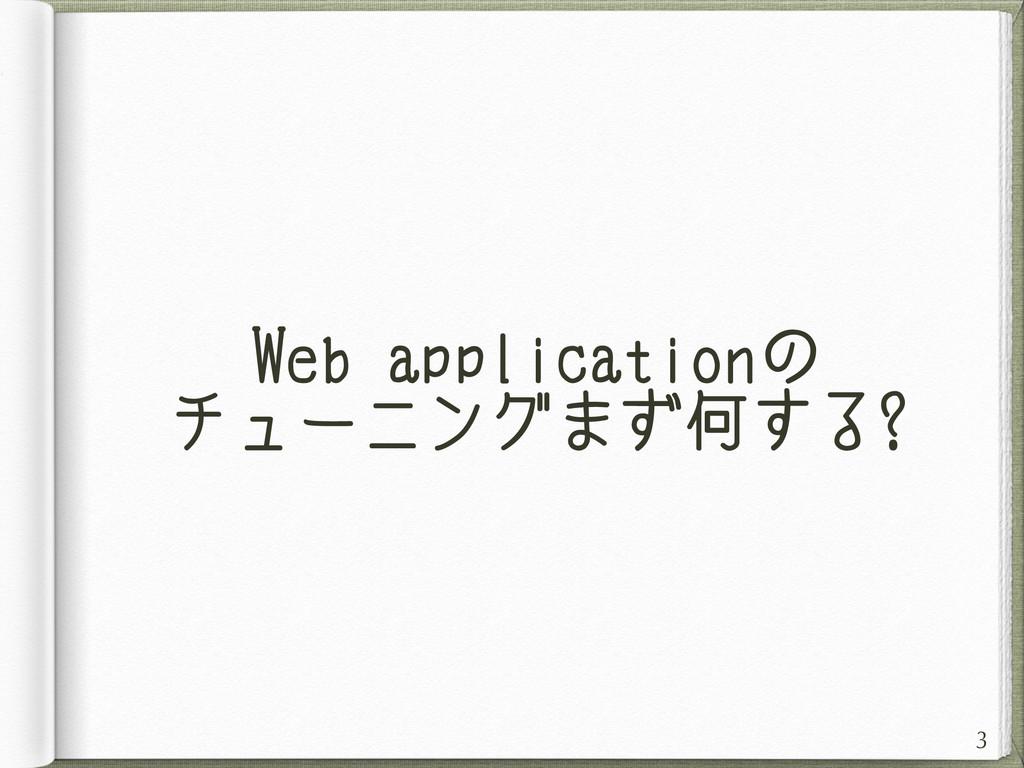 Web applicationの チューニングまず何する? 3
