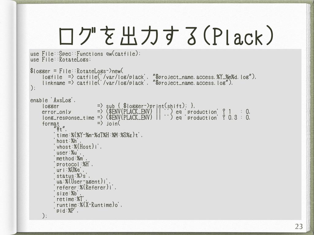 ログを出力する(Plack) 23 use File::Spec::Functions qw(...