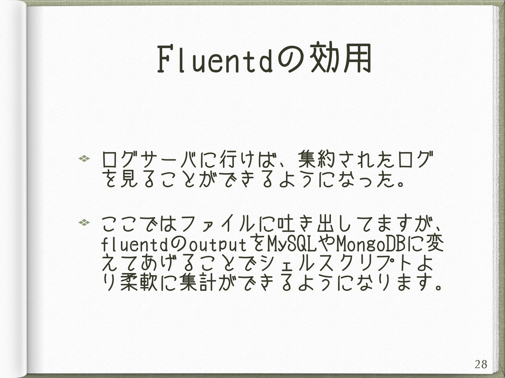 Fluentdの効用 ログサーバに行けば、集約されたログ を見ることができるようになった。 こ...