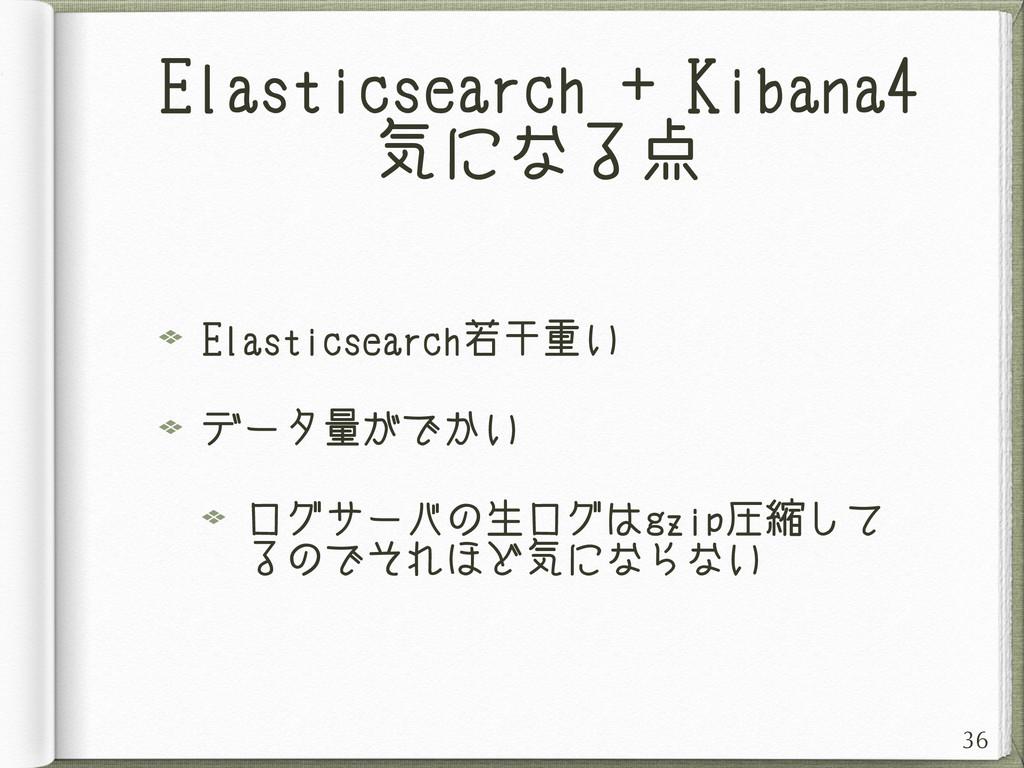 Elasticsearch + Kibana4 気になる点 Elasticsearch若干重い...