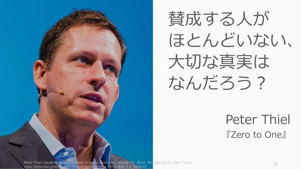 Peter Thiel speaking at Hy! Summit in Berlin, G...