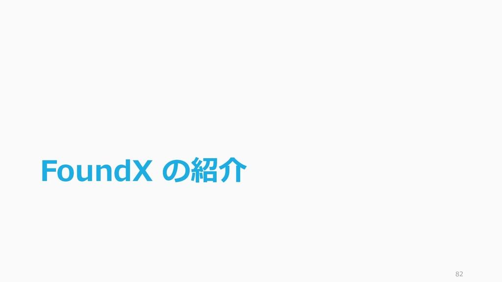 FoundX の紹介 82