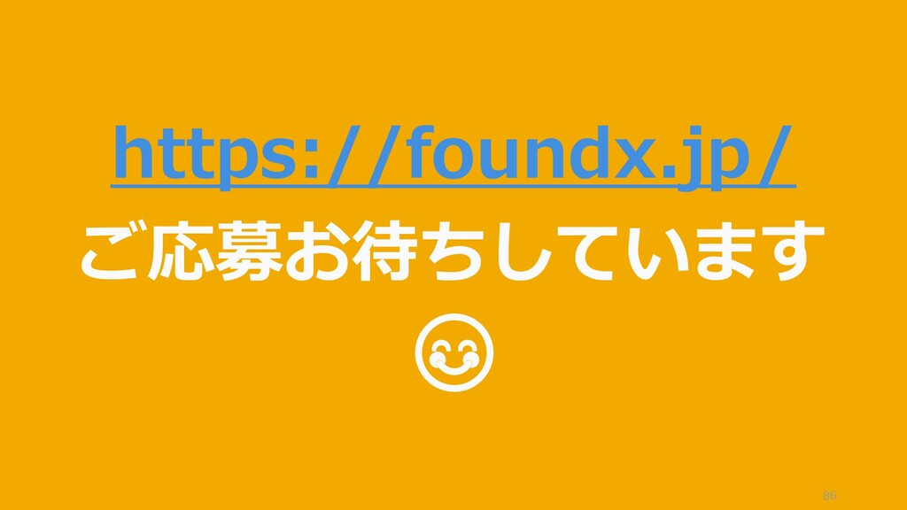 86 https://foundx.jp/ ご応募お待ちしています