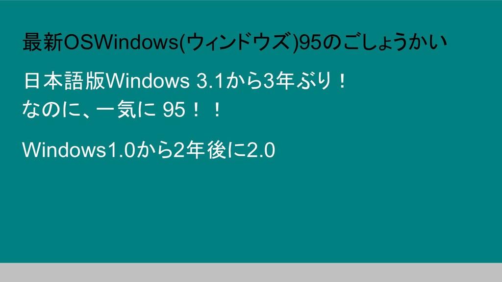 最新OSWindows(ウィンドウズ)95のごしょうかい 日本語版Windows 3.1から3...