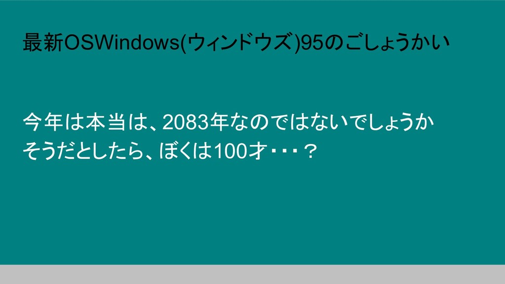 最新OSWindows(ウィンドウズ)95のごしょうかい 今年は本当は、2083年なのではない...