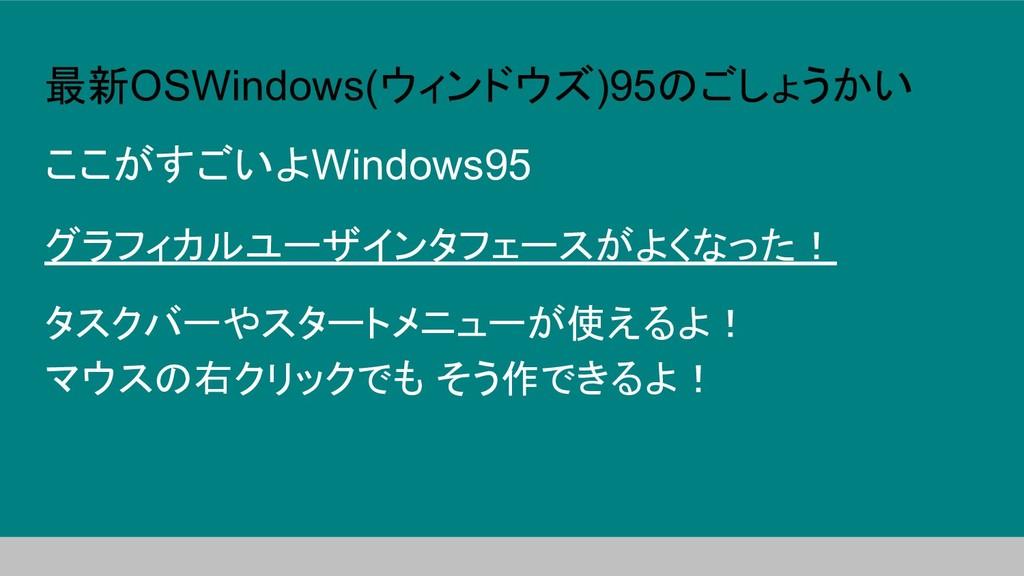 最新OSWindows(ウィンドウズ)95のごしょうかい ここがすごいよWindows95 グ...
