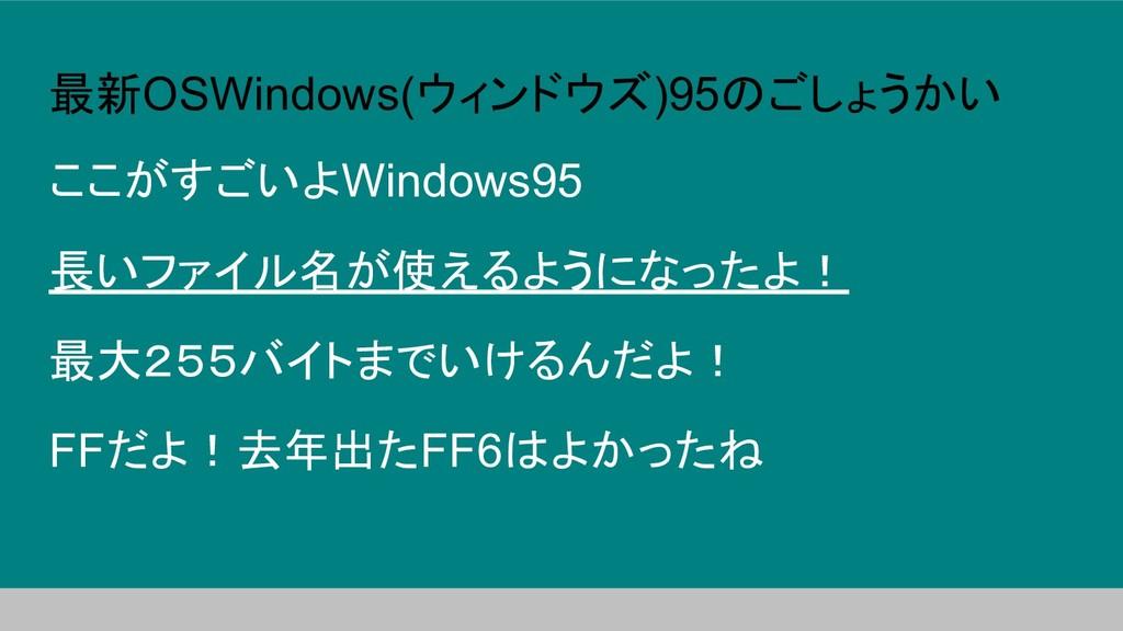 最新OSWindows(ウィンドウズ)95のごしょうかい ここがすごいよWindows95 長...