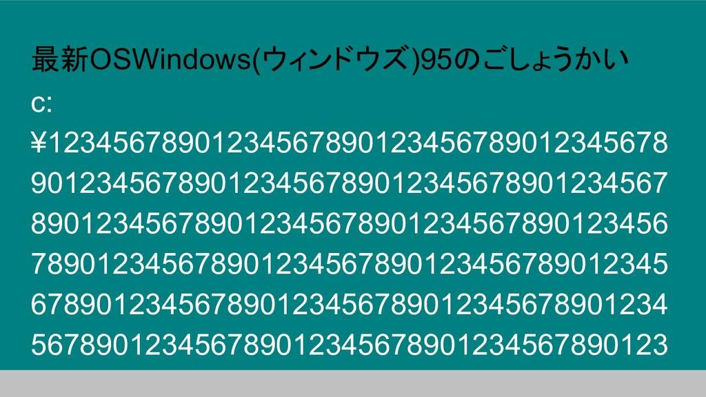 最新OSWindows(ウィンドウズ)95のごしょうかい c: ¥12345678901234...