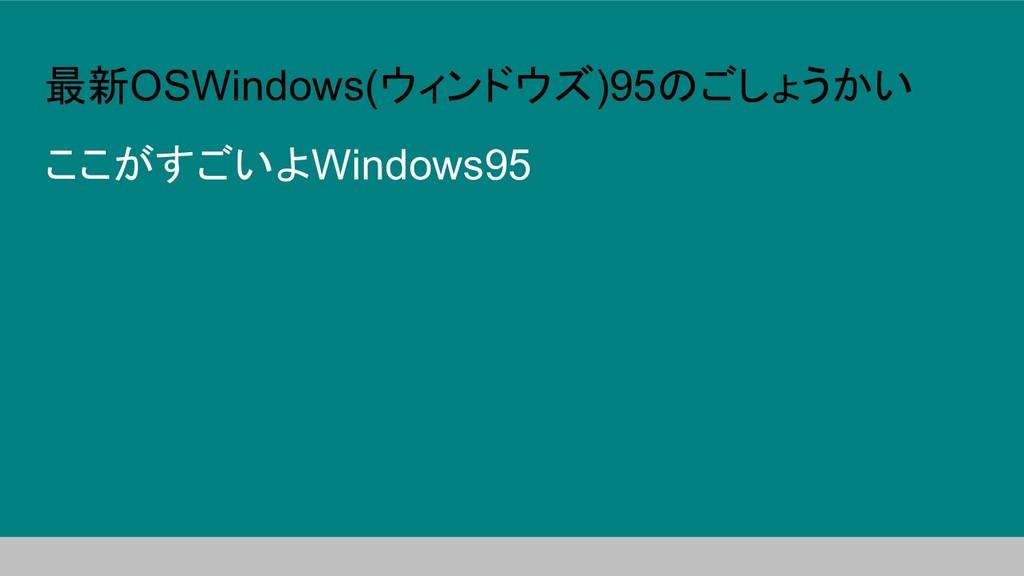 最新OSWindows(ウィンドウズ)95のごしょうかい ここがすごいよWindows95