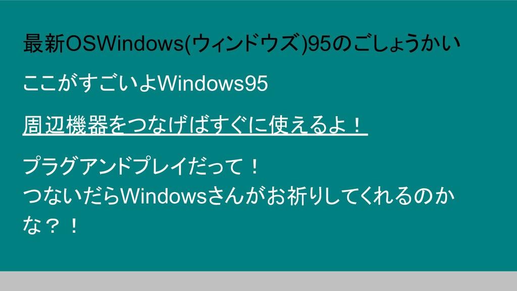 最新OSWindows(ウィンドウズ)95のごしょうかい ここがすごいよWindows95 周...