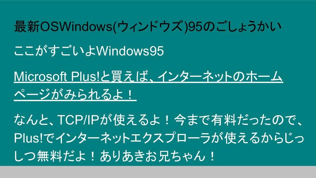 最新OSWindows(ウィンドウズ)95のごしょうかい ここがすごいよWindows95 M...