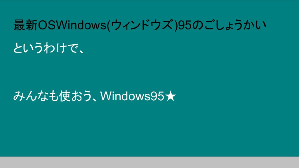 最新OSWindows(ウィンドウズ)95のごしょうかい というわけで、 みんなも使おう、Wi...