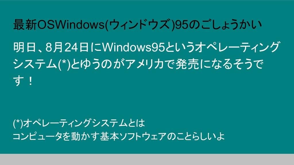 最新OSWindows(ウィンドウズ)95のごしょうかい 明日、8月24日にWindows95...