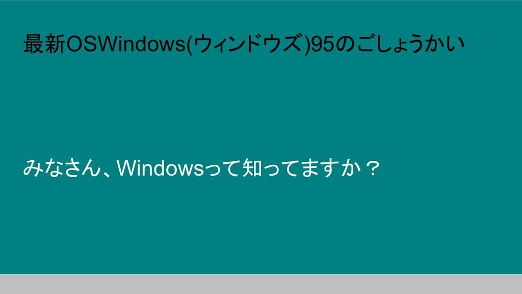 最新OSWindows(ウィンドウズ)95のごしょうかい みなさん、Windowsって知ってま...
