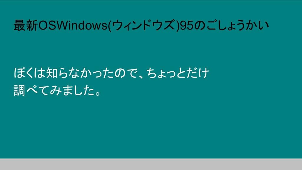 最新OSWindows(ウィンドウズ)95のごしょうかい ぼくは知らなかったので、ちょっとだけ...