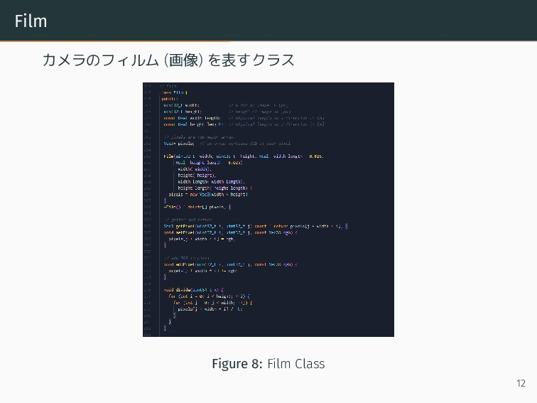 Film カメラのフィルム (画像) を表すクラス Figure 8: Film Class ...