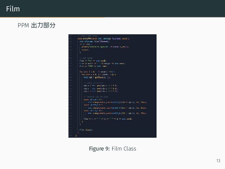 Film PPM 出力部分 Figure 9: Film Class 13