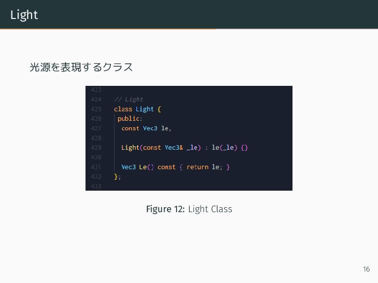 Light 光源を表現するクラス Figure 12: Light Class 16