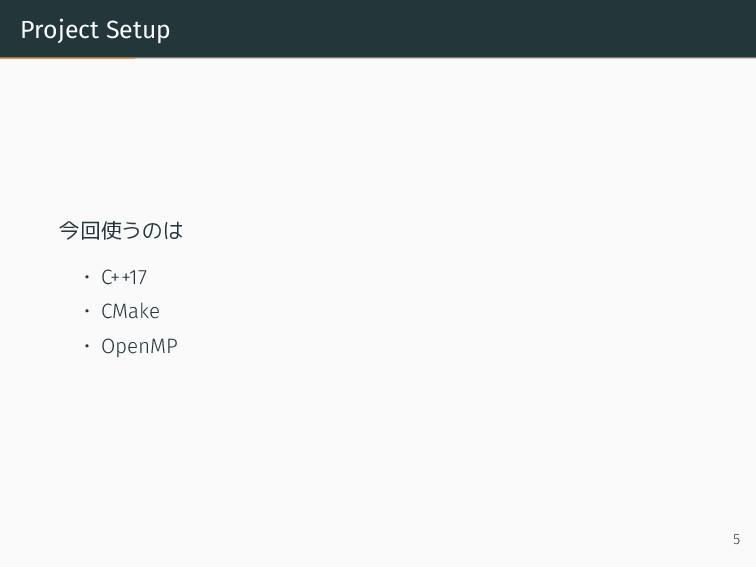 Project Setup 今回使うのは • C++17 • CMake • OpenMP 5