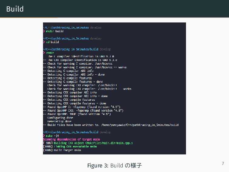 Build Figure 3: Build の様子 7
