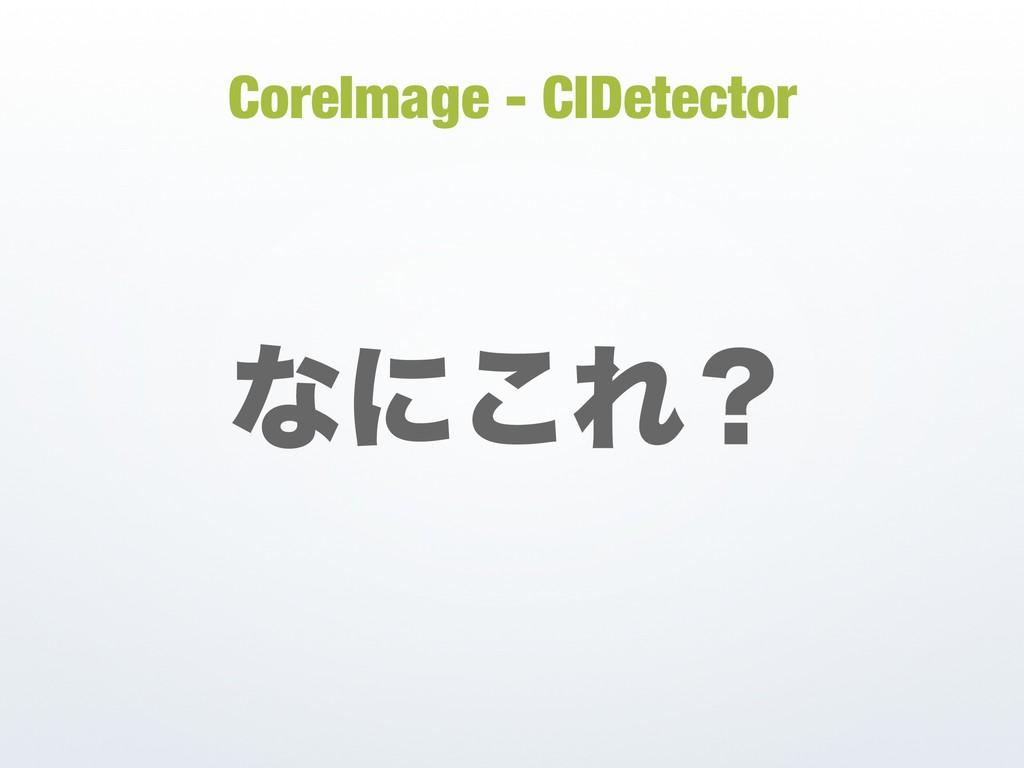 CoreImage - CIDetector ͳʹ͜Εʁ