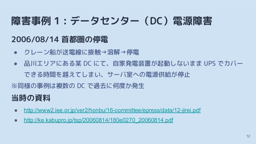 障害事例 1 : データセンター(DC)電源障害 2006/08/14 首都圏の停電 ● クレ...