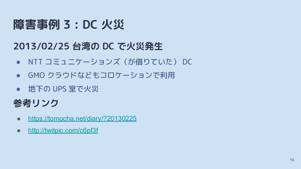 障害事例 3 : DC 火災 2013/02/25 台湾の DC で火災発生 ● NTT コミ...
