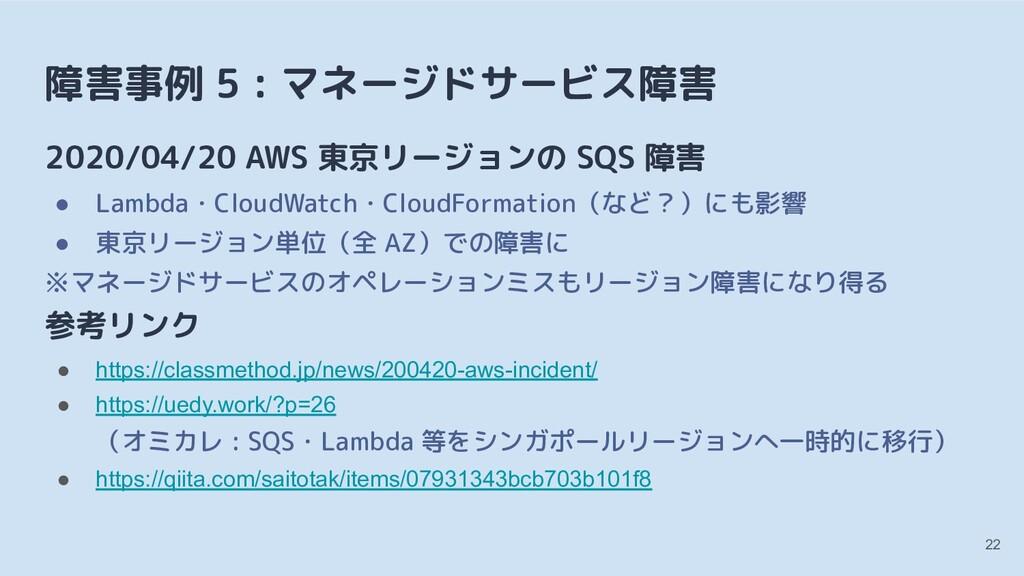 障害事例 5 : マネージドサービス障害 2020/04/20 AWS 東京リージョンの SQ...